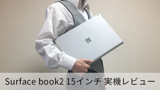 Surface book2 15インチ レビュー