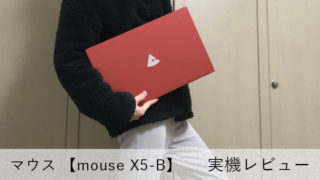 mouse X5-B レビュー記事