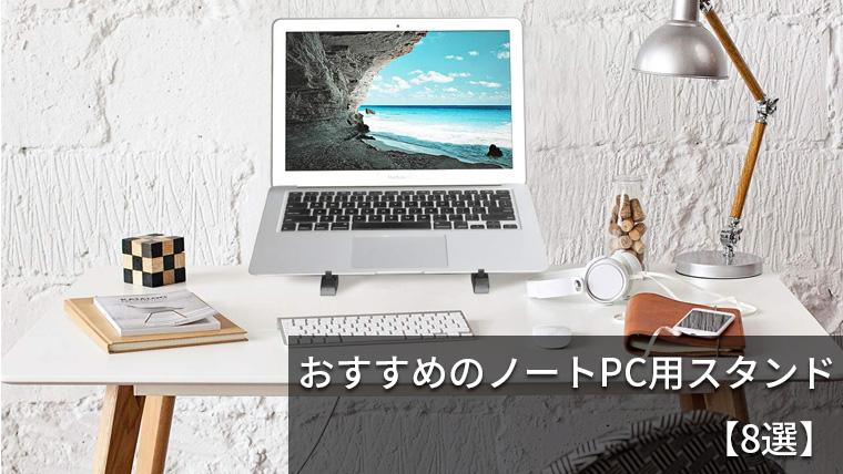 【2019版】ノートパソコンスタンドはこれで決まり!選び方のポイントとおすすめ8選