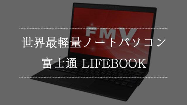 【富士通 LIFEBOOK】世界一軽いパソコンは驚愕の698g【大学生/女性におすすめ】