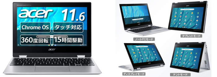 Acer Spin311