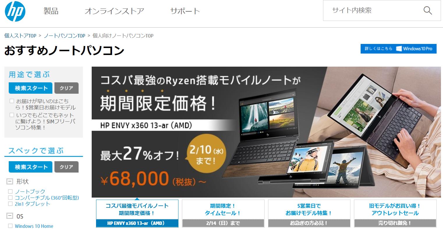 HPサイト画像