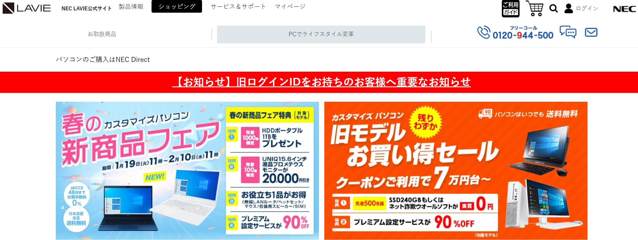 NEC_LAVIEサイト画像