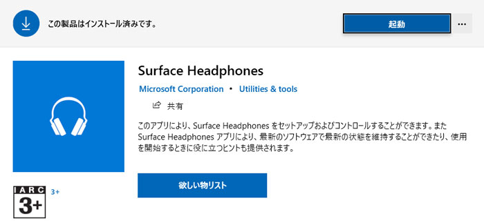 Surface Headphones アプリ