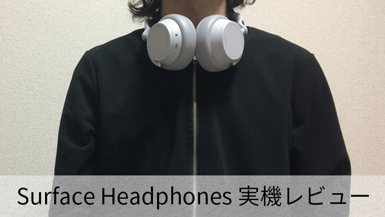 【Surface Headphones レビュー】デザインと操作性に優れた聞き心地の良いヘッドフォン