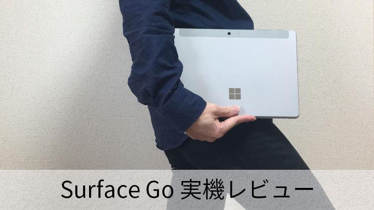 【Surface Goレビュー】軽さと実用性を兼ね備えた10万以下のOffice付きノートPC