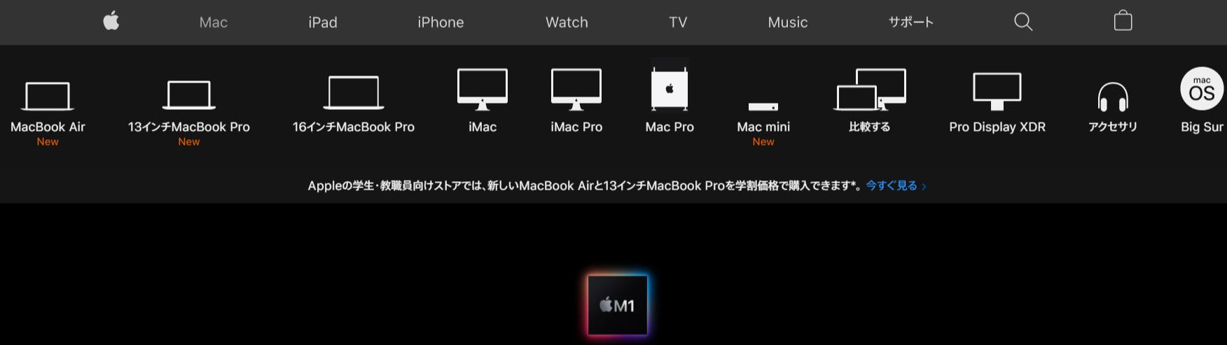 Apple サイト画像