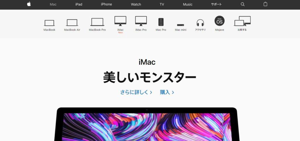 Appleサイト