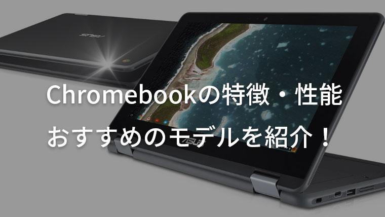【2019】本当におすすめのChromebookベスト3【爆速起動!軽快な動作が人気のPC】