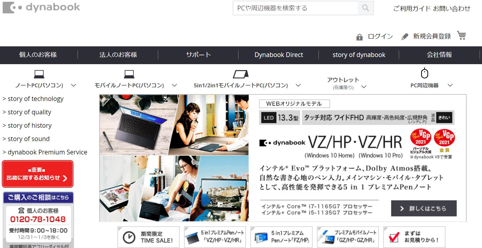 東芝dynabookサイト画像