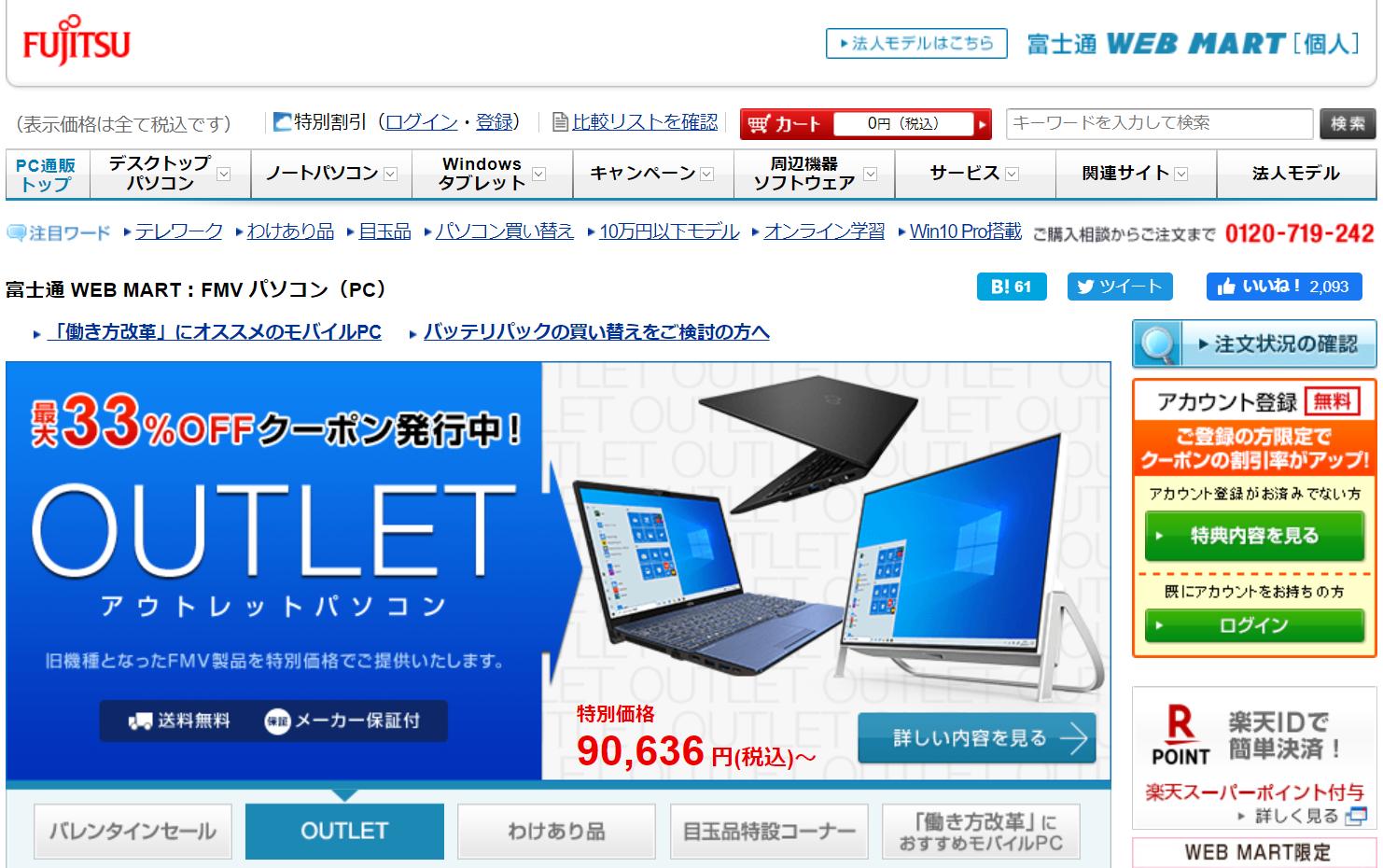 富士通サイト画像