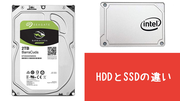HDDとSSDの違いを解説