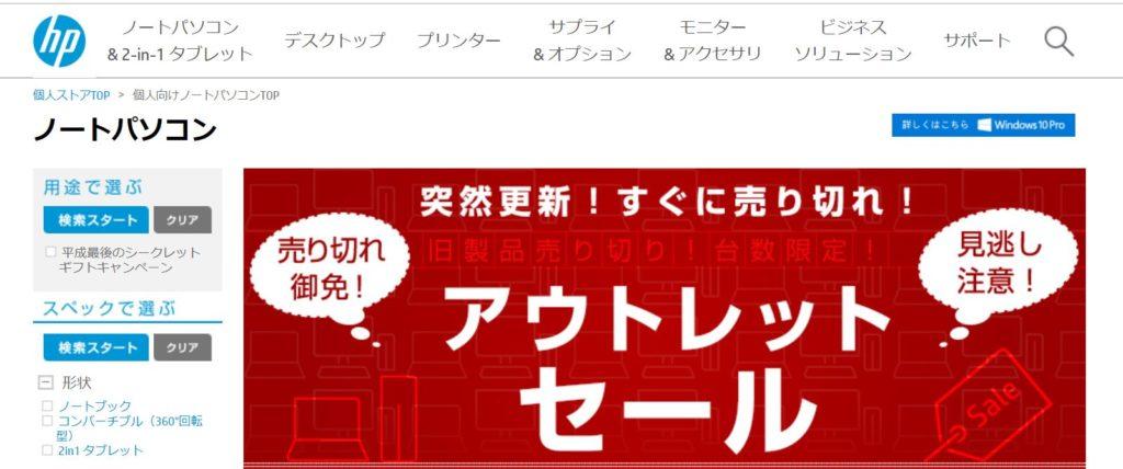 日本HPサイト
