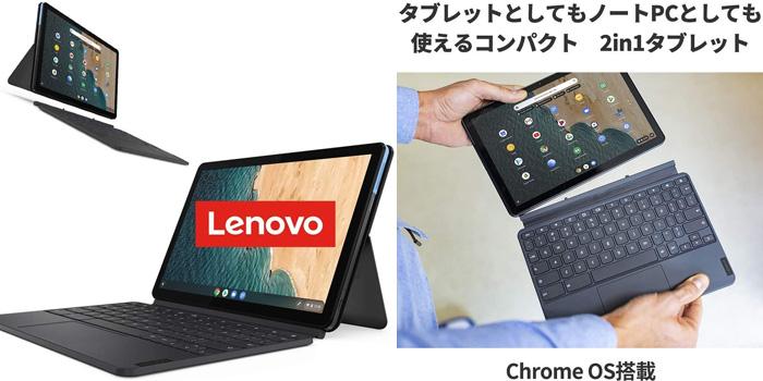 Google Chromebook Lenovo Ideapad Duet