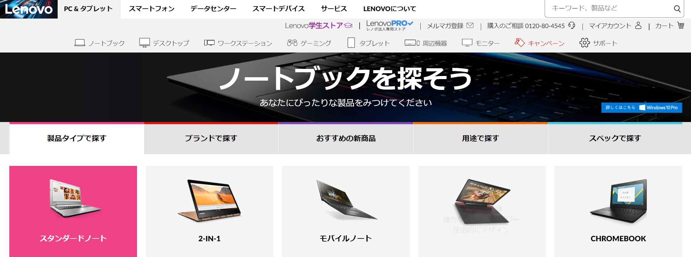 Lenovoサイト画像