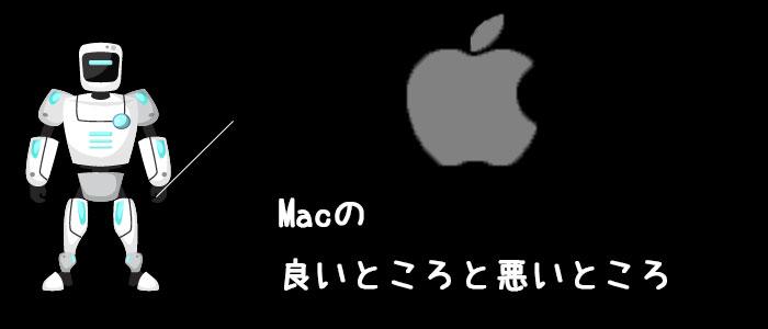 私が思うMacの良い所・悪い所