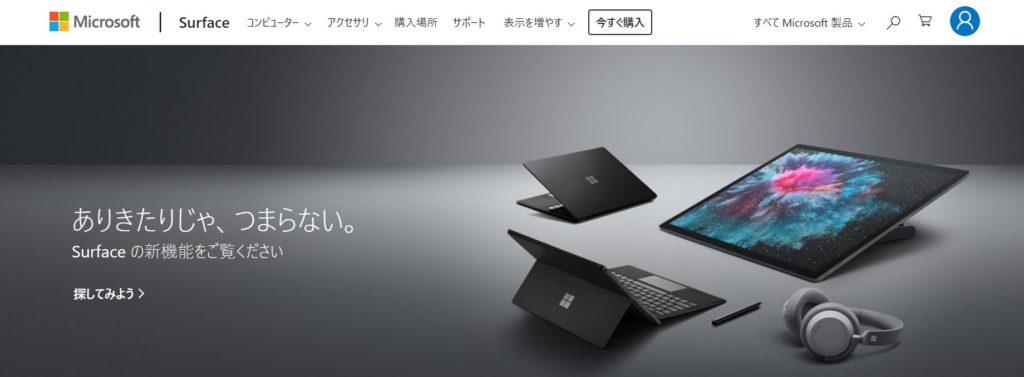 Microsoft サイト