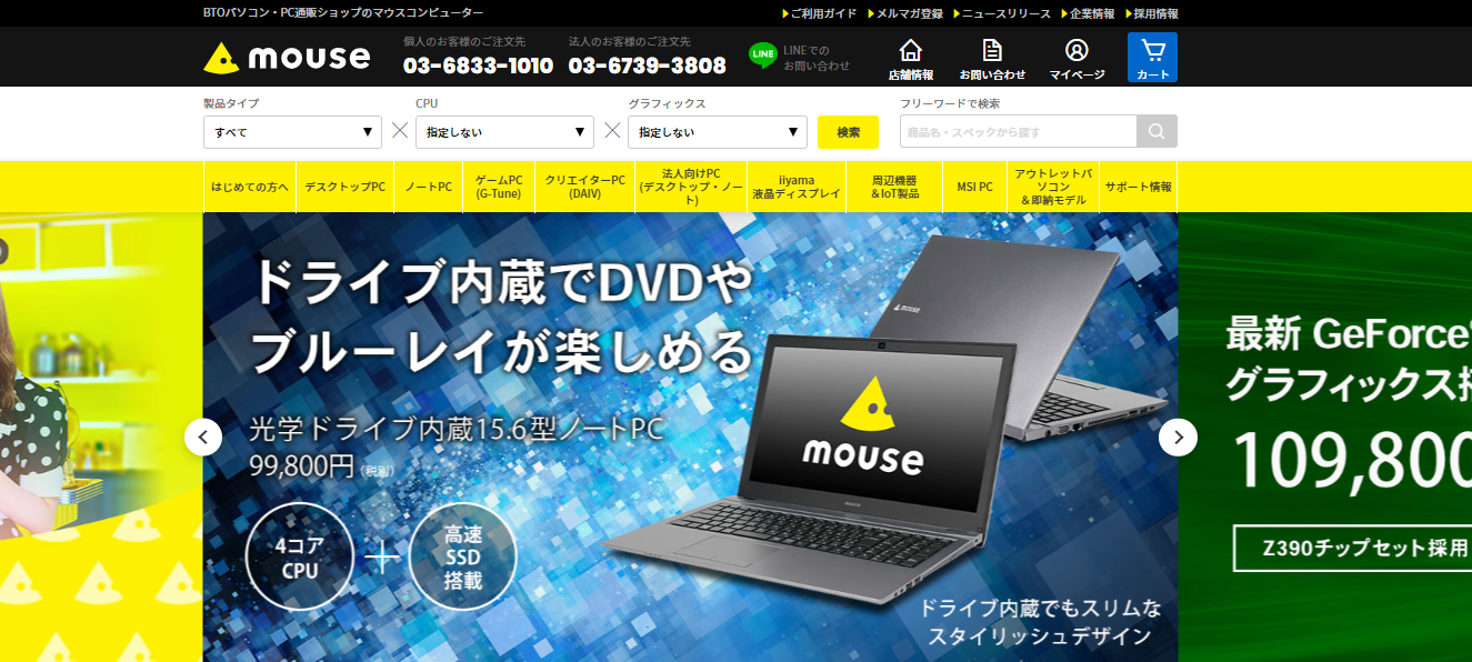mouseコンピューターサイト