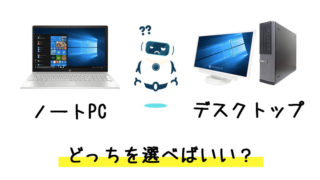 ノートPCとデスクトップPCの違いは?目的・用途で選び方が変わります!【誰でもわかる】