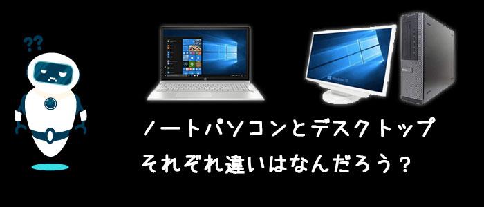 ノートPCとデスクトップPCの違いと特徴