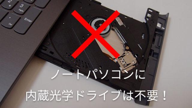 ノートパソコンは外付け光学ドライブでOK