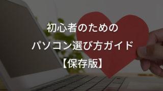 【初心者向け】パソコンの選び方丸わかりガイド【保存版】