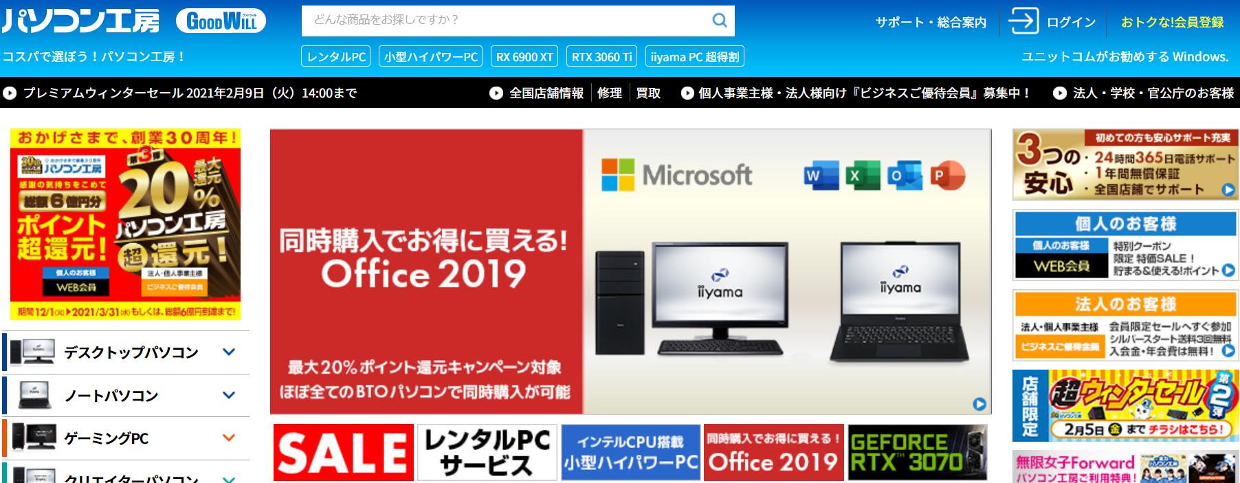 パソコン工房サイト画像