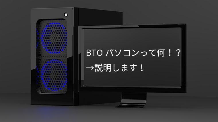 BTOパソコンとは