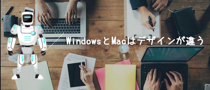 違い2 : WindowsとMacはデザインが違う