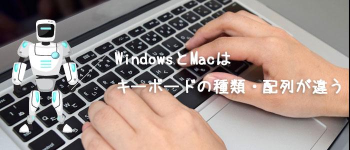 違い3 : WindowsとMacはキーボードの種類・配列が違う