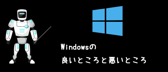 私が思うWindowsの良い所・悪い所