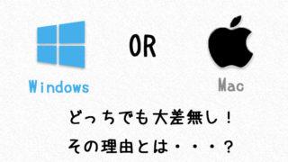 WindowsとMacの違いに大差なし。選べない人のためにポイントをシンプルにまとめます【保存版】