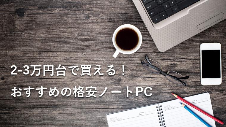 【2019】新品2-3万円台の格安おすすめノートパソコンベスト8【プロ厳選|安くて高性能機種】