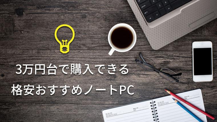 【2019】新品で3万円台の格安おすすめノートパソコンベスト5【プロ厳選|安くて高性能機種】