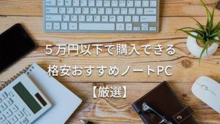 【2019】新品5万円以下でおすすめのノートパソコンベスト8【プロ厳選 | コスパ抜群】