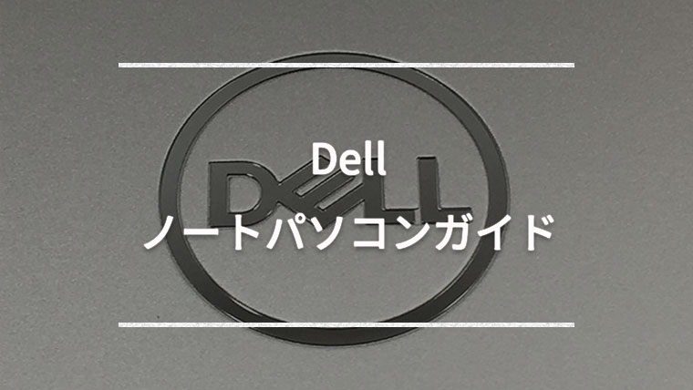 【Dell】人気・おすすめのノートパソコンと選び方のポイントを紹介【比較 | セール情報有り】