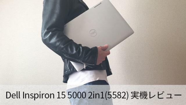 Dell Inspiron 15 5000 2in1 5582レビュー