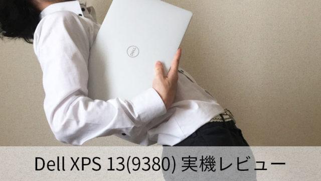 【Dell XPS 13(9380)レビュー】デザイン・性能共に最高品質の軽量モバイルノートPC | 最大21時間駆動