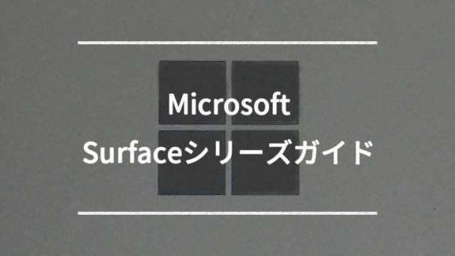 【Microsoft】Surfaceシリーズの特徴・おすすめ機種を紹介!【比較 | セール情報有り】