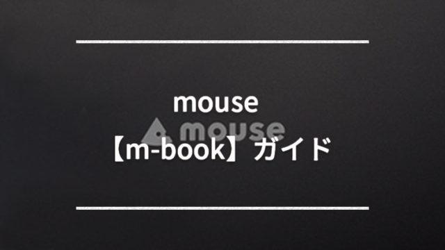 """【mouse】ノートパソコン""""m-book""""の人気おすすめモデルを紹介【サイズ毎で選びやすい】"""