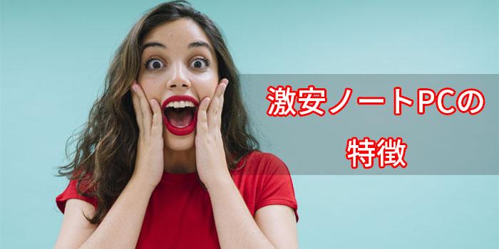 3万円台で購入できるノートPCの特徴