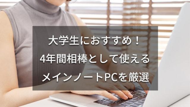 大学生におすすめのノートパソコン8選 | 後悔しないPCを選ぼう!【2019版】