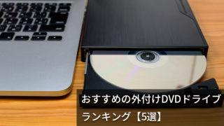 外付けDVDドライブおすすめランキング2019【5つ厳選】