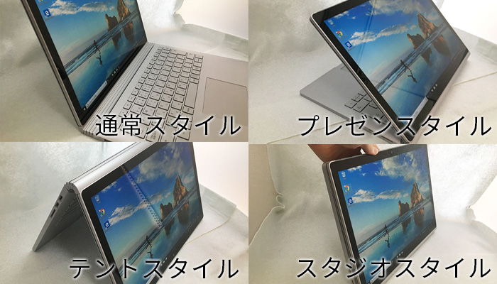 Surface book2 15 5つのスタイル