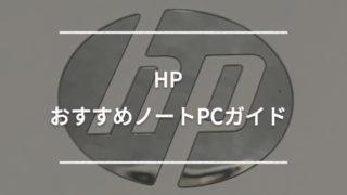 HP おすすめノートパソコンガイド