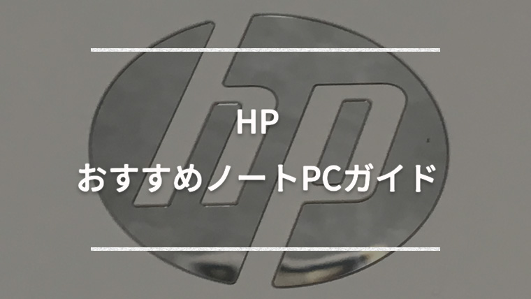 Hp 日本