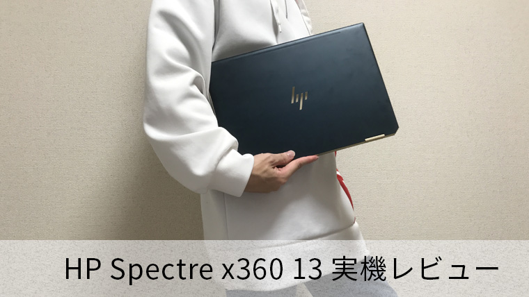 【HP Spectre x360 13 レビュー】洗練されたデザインとメインで使える性能の2in1ノートPC【最大22時間駆動】