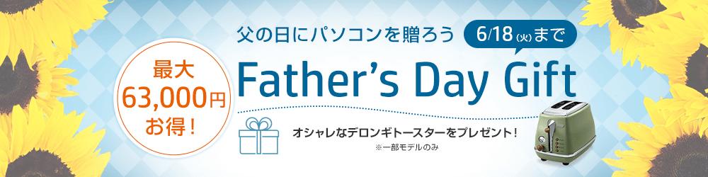 HP 父の日ギフトキャンペーン