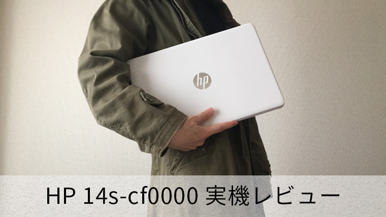 【HP 14s-cf0000 レビュー】5万円以下で買える普段使いに最適なお手軽14インチノートPC