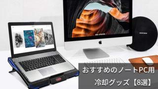 ノートPC用冷却台・冷却グッズ人気おすすめベスト6【2019版】